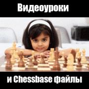 Видеоуроки и Chessbase файлы